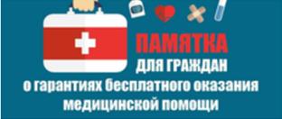 программа госгарантий бесплатной мед_помощи